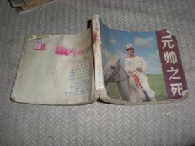 电影连环画--元帅之死,中国电影出版社,  1981年1版1印