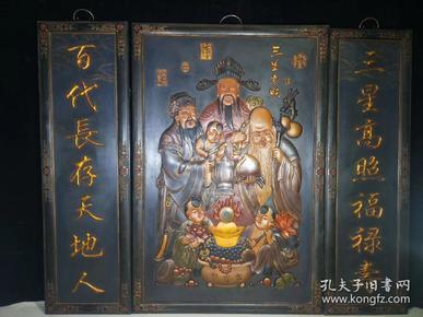 民间旧藏 漆器 福禄寿三星版画