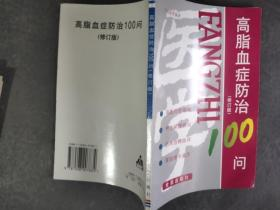 高脂血症防治100问(修订版)