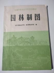 园林制图(全国中等林业学校试用教材)