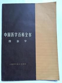 中国医学百科全书:推拿学/丁季峰 主编