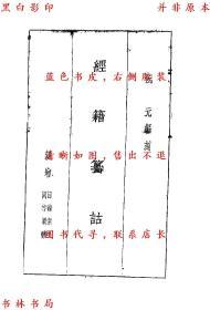 阮刻景印经籍籑诂-国学整理社-民国世界书局刊本(复印本)