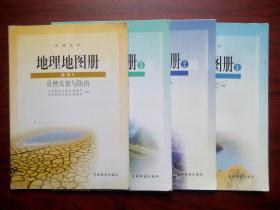 高中地理地图册必修第1,2,3册.选修第5册,共4本,高中地理地图册2007-2014年第1,2版