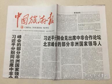 中国旅游报 2018年 9月3日 星期一 今日8版 第5724期 邮发代号:1-40