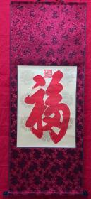 锻面书法1355,书法【康熙福字图】,画心尺寸65*47,卷轴尺寸153*59