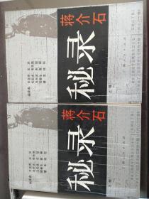 蒋介石秘录(上下)