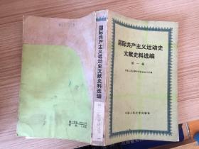 国际共产主义运动史文献史料选编 第一卷