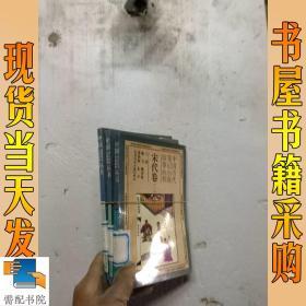 中国历代笔记小说故事 丛书  宋代卷 一  二三 共3本合售