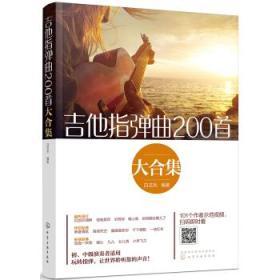吉他指弹曲200首大合集 白吉兵 化学工业出版社 9787122331045
