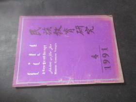 民族教育研究  1991年第4期