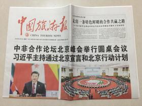 中国旅游报 2018年 9月5日 星期三 今日12版 第5726期 邮发代号:1-40