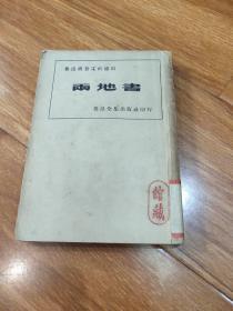 民國版 魯迅三十年集(兩地書)