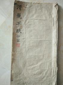 清代孙诒让手抄,清丽芊眼抄本。