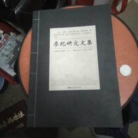 廖纪研究文集(曹乐文签名请看图)