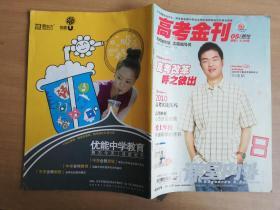 高考金刊2010年05期总第459期【实物拍图 品相自鉴】