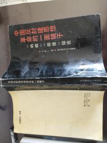 中国反封建思想革命的一面镜子-<呐喊><彷徨>综论