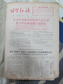 文革报纸--《财贸红旗》1967年2月23日 四版