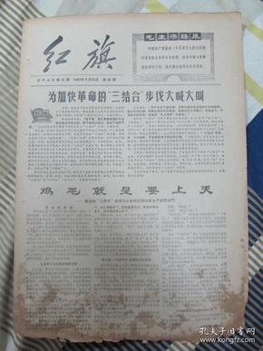 文革报纸--《红旗》1967年5月13日 四版