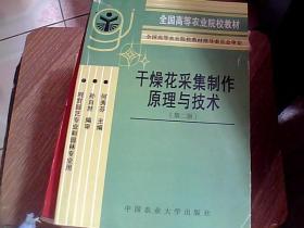 干燥花采集制作原理与技术(第二版)(  版本看描述)