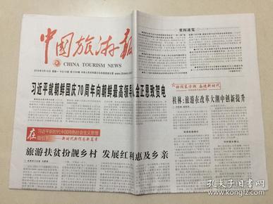 中国旅游报 2018年 9月10日 星期一 今日16版 第5729期 邮发代号:1-40