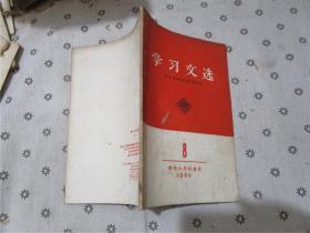 学习文选 1960年第8期