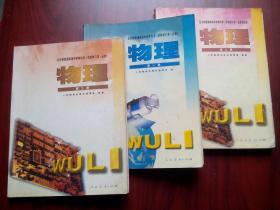 高中物理全套3本,高中物理试验修订本,高中物理2000年第2版印,