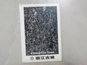 丽江古城明信片 (10张全)