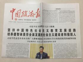 中国旅游报 2018年 9月11日 星期二 今日8版 第5730期 邮发代号:1-40