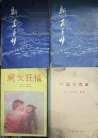 Y026 医类:中医学概论(精装、58年1版3印、封皮书角有水印)
