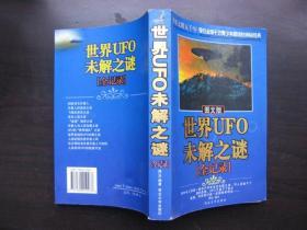 世界UFO未解之谜全记录【图文版】