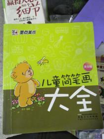 特价!墨点美术·儿童简笔画大全(黄金版)9787539830858