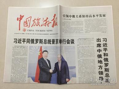 中国旅游报 2018年 9月12日 星期三 今日8版 第5731期 邮发代号:1-40