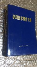 药局技术操作手册 【软精装,扉页有毛主席语录】