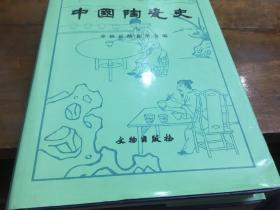中国陶瓷史(16开精装)