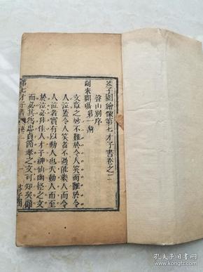 清早期木刻,芥子园绘像第七才子书卷二,即琵琶记