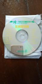 跨世纪中华歌坛名人名歌珍藏版 彭丽媛专辑 CD