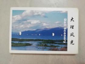 华山风光明信片 (10张全)