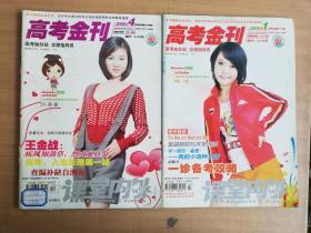 高考金刊2009年1、4月号总第411、420期(2册合售)【实物拍图 品相自鉴】