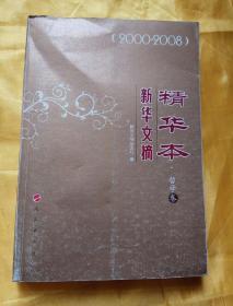新华文摘精华本·哲学卷(2000-2008)