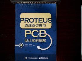 PROTEUS原理圖仿真與PCB設計實例精解