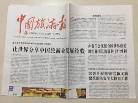 中国旅游报 2018年 9月14日 星期五 今日8版 第5733期 邮发代号:1-40