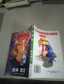 斗神传(4)