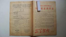 1967年11月20日编印《文学战线》(第四期)(文革刊物、林*同志的讲话)
