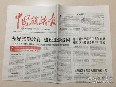 中国旅游报 2018年 9月17日 星期一 今日8版 第5734期 邮发代号:1-40