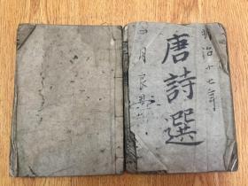 和刻《唐诗选》存五卷两册,小开本