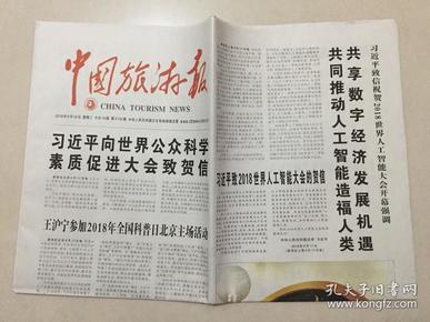 中国旅游报 2018年 9月18日 星期二 今日16版 第5735期 邮发代号:1-40