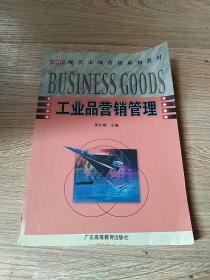 现代市场营销系列教材:工业品营销管理