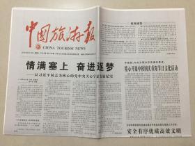 中国旅游报 2018年 9月19日 星期三 今日8版 第5736期 邮发代号:1-40