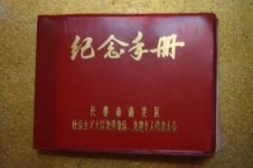 纪念手册   长春市南关区 社会主义大院先进集体 先进个人代表大会