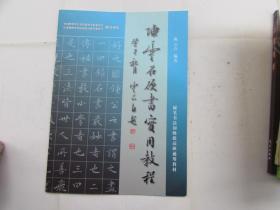 陈云石硬书实用教程